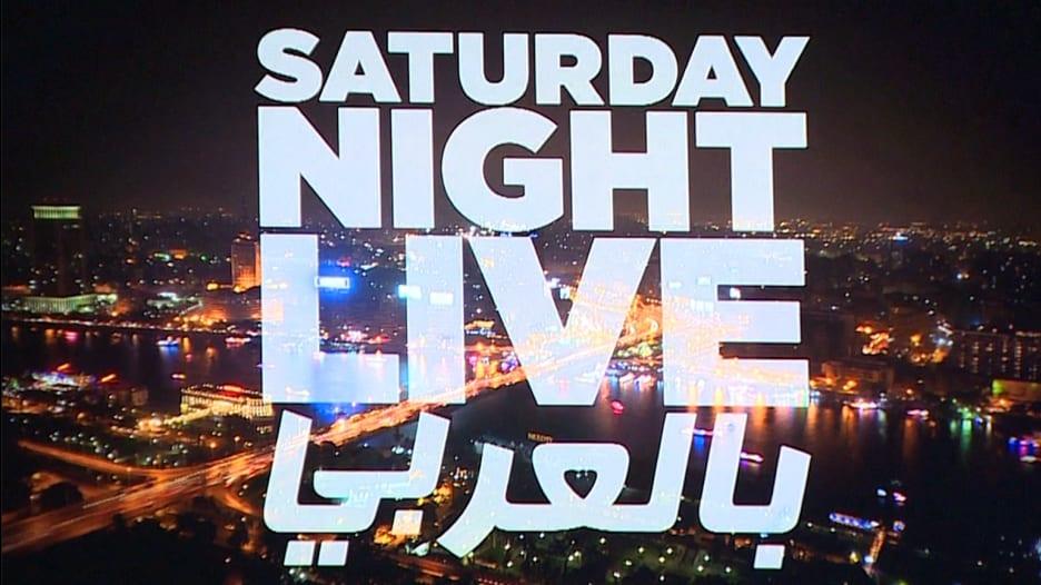 بالفيديو: عودة رفاق باسم يوسف إلى الشاشة بالنسخة العربية من برنامج أمريكي ساخر شهير