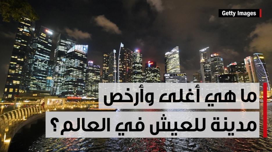 ما هي أغلى وأرخص مدينة للعيش في العالم؟