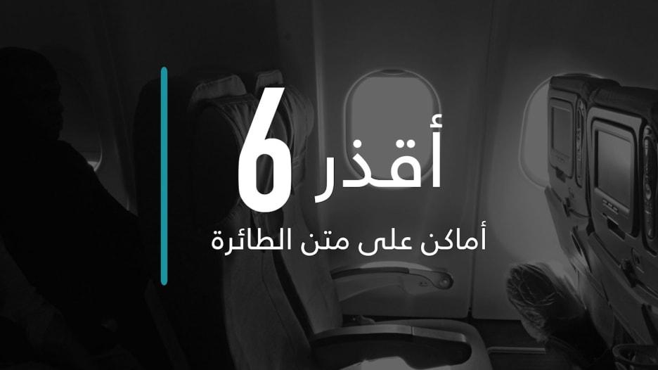 احذر من هذه الأماكن الأكثر قذارة على متن الطائرة