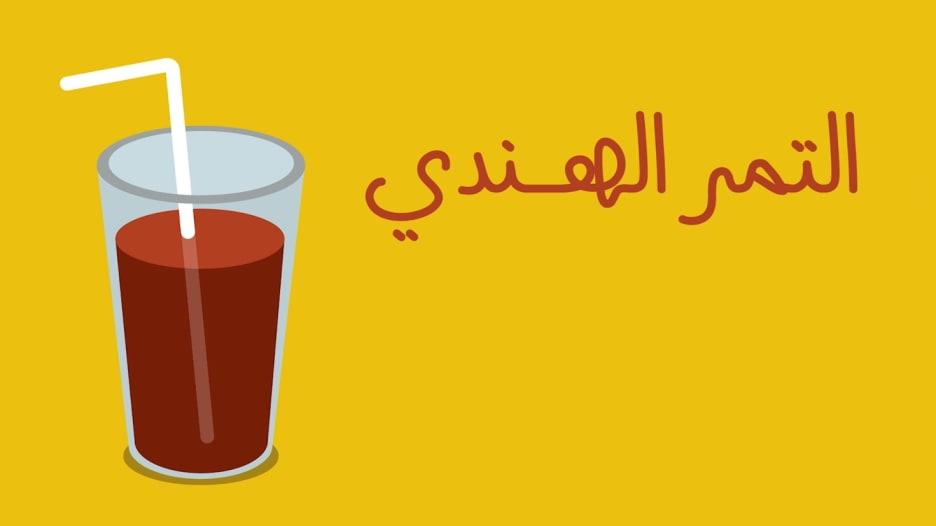 مشروب التمر الهندي في رمضان..من أقدم الحضارات إلى مائدتنا