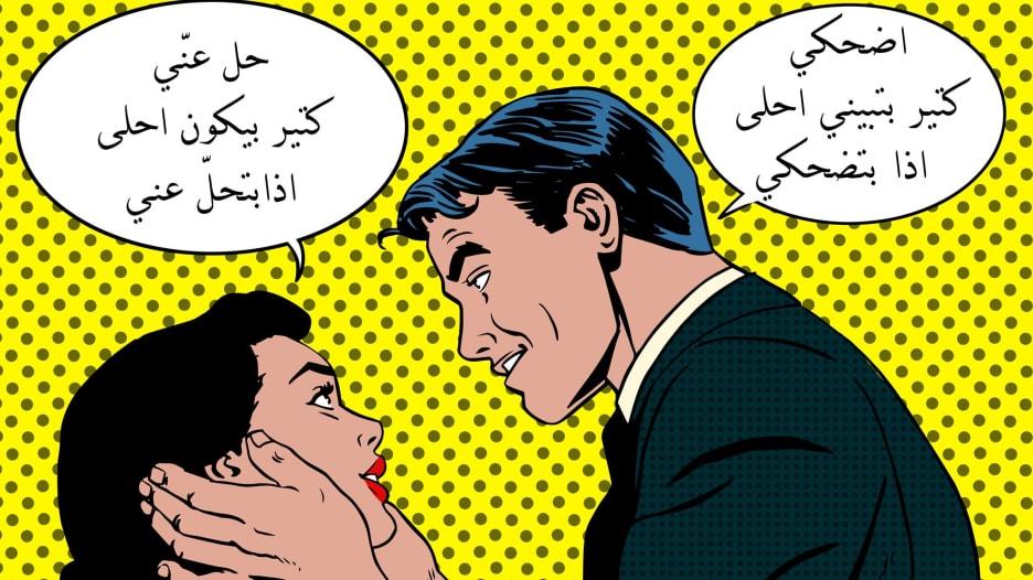 """هذه """"الخرابيش النسوية"""" تواجه الأحكام الذكورية بالشرق الأوسط"""