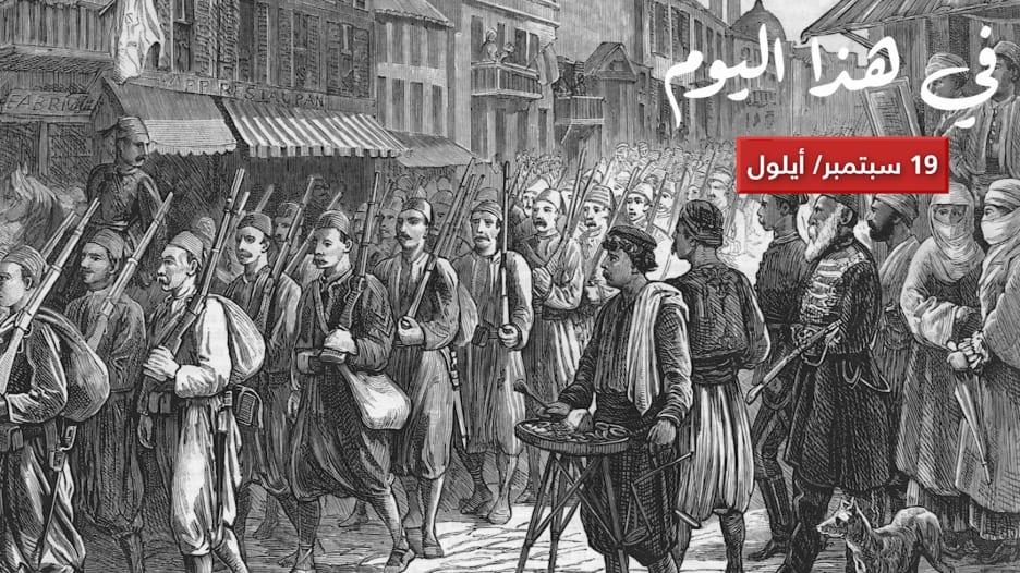 حدث في 19 سبتمبر.. حل الجيش المصري وانضمام عُمان لجامعة الدول العربية