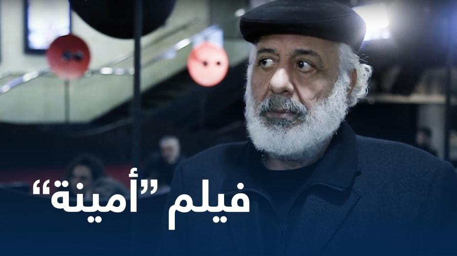 """فيلم """"أمينة"""".. """"محاولة سينمائية"""" مغزولة بروح أيمن زيدان"""