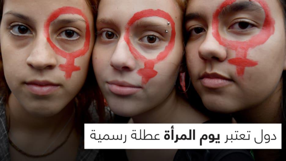 8 دول تعتبر يوم المرأة عطلة رسمية.. ما هي؟