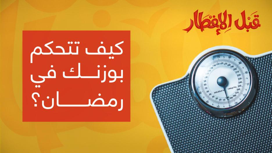 """نصائح """"قبل الإفطار""""... كيف تتحكم بوزنك في رمضان"""