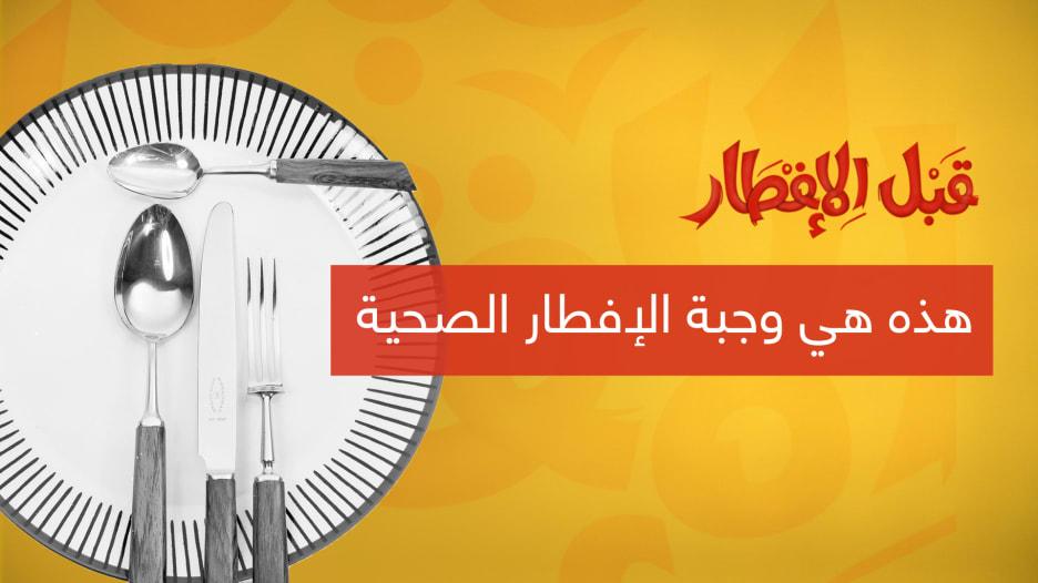 """نصيحة """"قبل الإفطار"""" ... 3 عناصر ضرورية في وجبة الإفطار الصحية"""