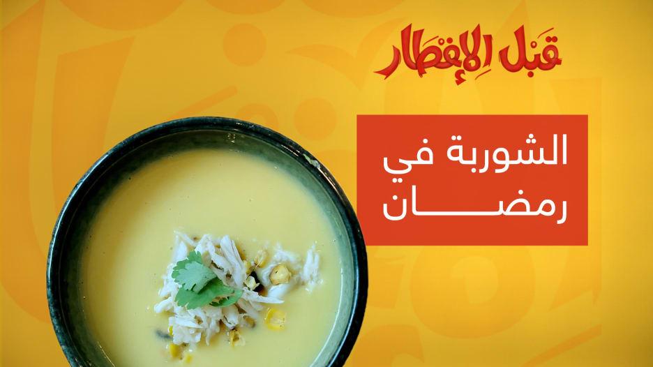 """نصيحة """"قبل الإفطار"""".. هذه هي أهمية الشوربة في رمضان"""