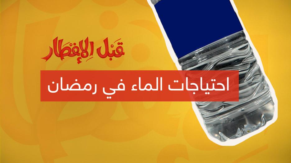 """نصيحة """"قبل الإفطار"""".. كوب الماء في رمضان.. ماذا يعني للصائم؟"""