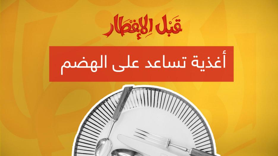 """""""قبل الإفطار"""".. تعاني من عسر هضم في رمضان؟ تناول هذه الأطباق"""