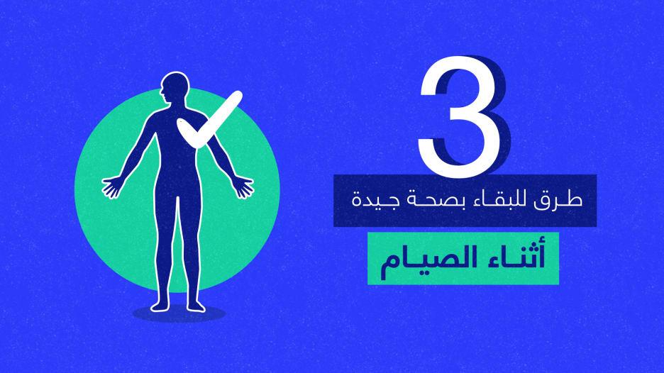 3 طرق لتحافظ على صحة جيدة أثناء الصيام