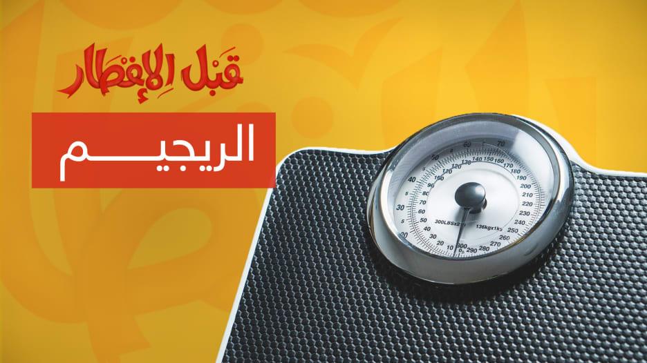 """نصيحة """"قبل الإفطار"""".. 3 خطوات لـ""""ريجيم"""" مثالي في رمضان"""