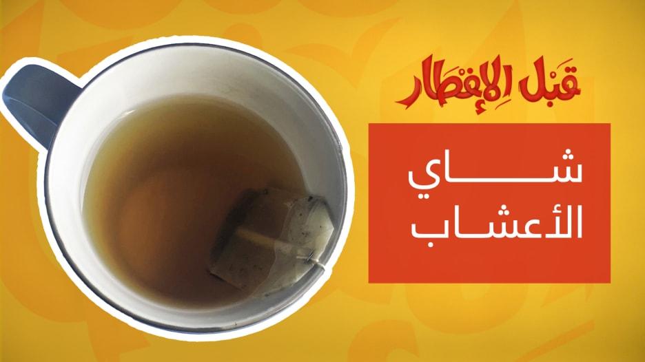 """نصيحة """"قبل الإفطار"""".. هذه هي أهمية شاي الأعشاب في رمضان"""