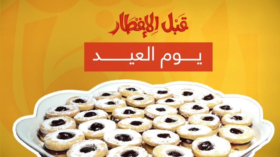 قبل العيد... إليكم أفضل العادات الصحية بعد نهاية رمضان