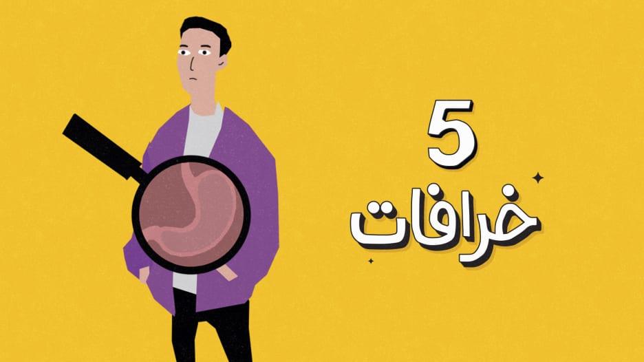 أكبر 5 خرافات عن التمثيل الغذائي..هل تعرف ما هي؟