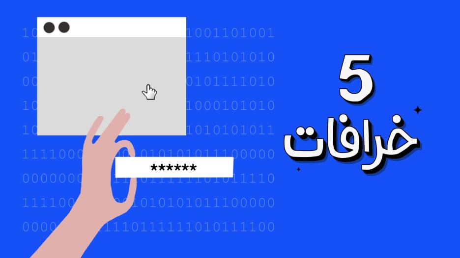 5myths-cyber-secuirty