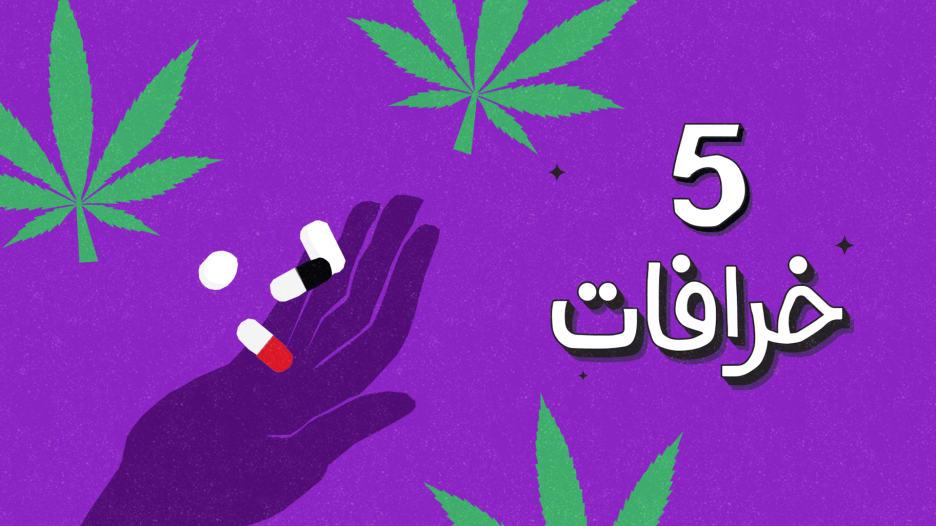 ٥-خرافات-الادمان-المخدرات