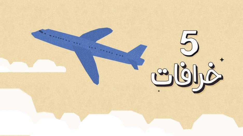 5myths-flights