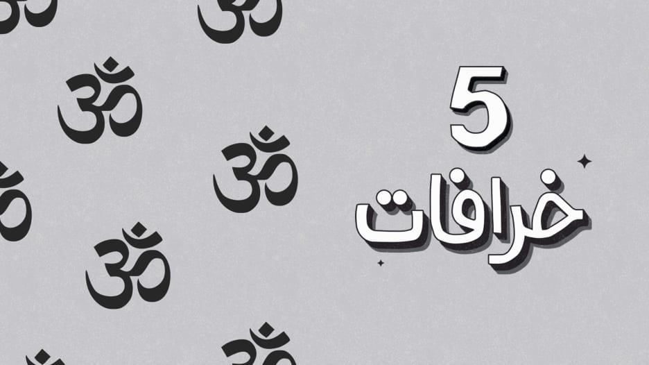 5myths-hindiusm
