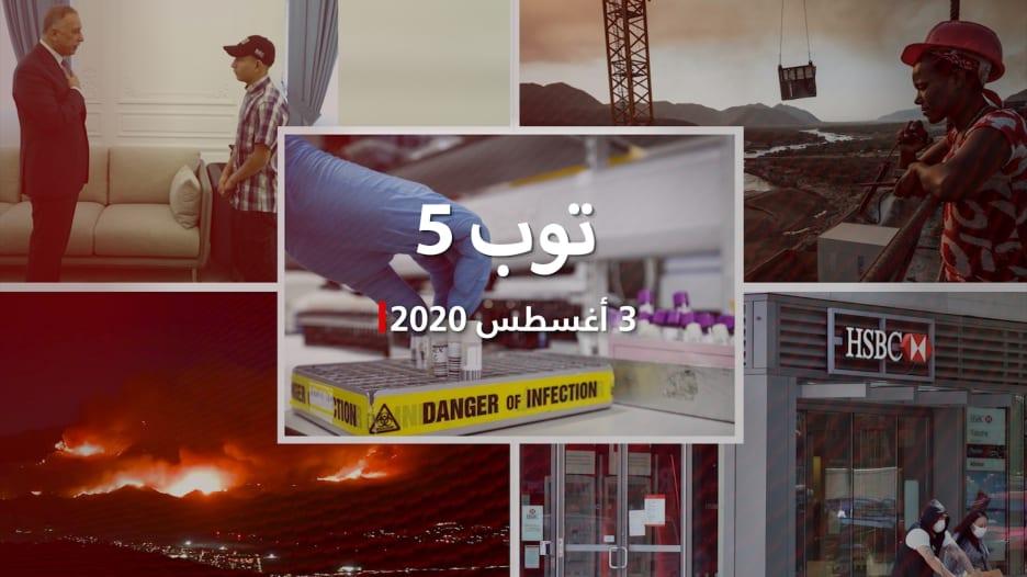 """توب 5: منظمة الصحة: معدل وفيات كورونا """"مرتفع"""".. ومصر تعترض على ملء سد النهضة"""