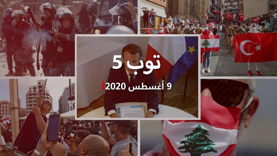 توب 5: ماكرون للسلطات اللبنانية: حان وقت الاستيقاظ.. وجدل بسبب استعداد تركيا لمنح جنسيتها لمواطنين لبنانيين