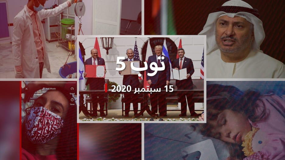 توب 5: توقيع السلام بين الإمارات والبحرين وإسرائيل.. وأطفال اليمن يواجهون مأساة