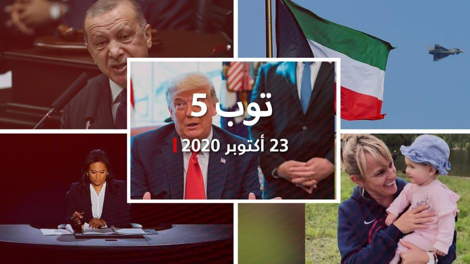 توب 5: تطبيع السودان واستدعاء سفير مصر بالكويت.. ومناظرة ترامب وبايدن