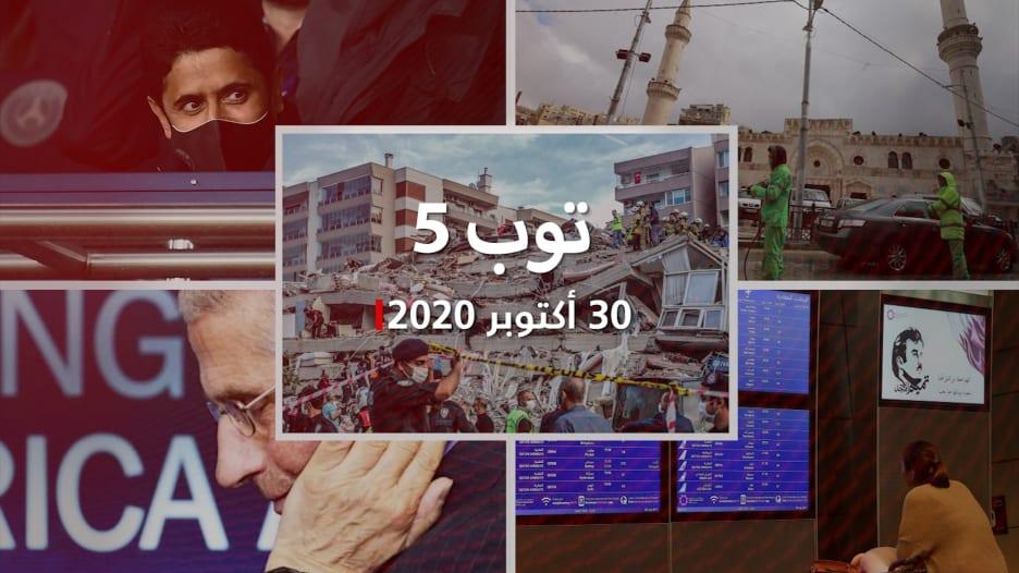 توب 5: زلزال تركيا.. واعتذار قطر وبراءة ناصر الخليفي