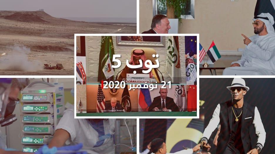 توب 5: جدل صورة محمد رمضان مع فنان إسرائيلي.. وافتتاح قمة الـ20 بالسعودية