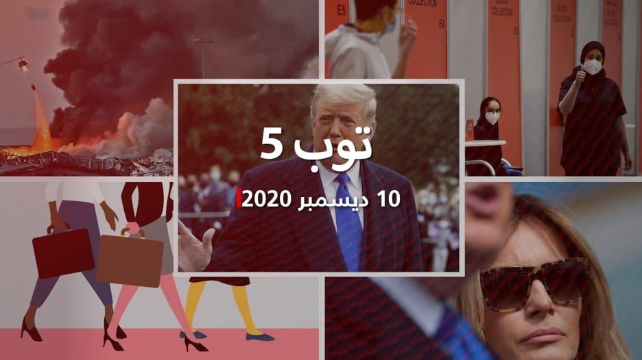 توب 5: تطبيع المغرب وإسرائيل.. واتهام رئيس الحكومة ووزراء بانفجار بيروت