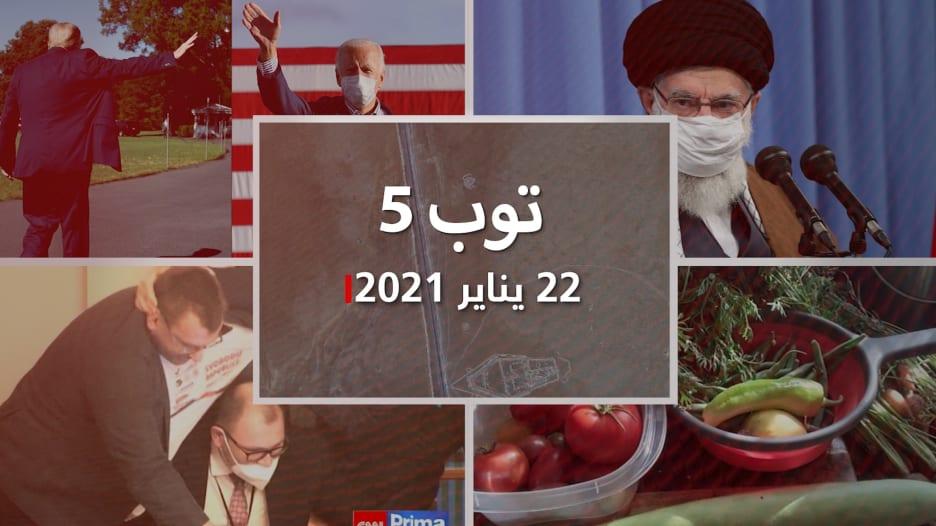 توب 5: خندق عملاق يثير مخاوف في ليبيا.. ووقف حساب خامنئي بسبب ترامب