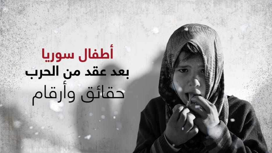 أطفال سوريا بعد عقد من الحرب.. حقائق وأرقام