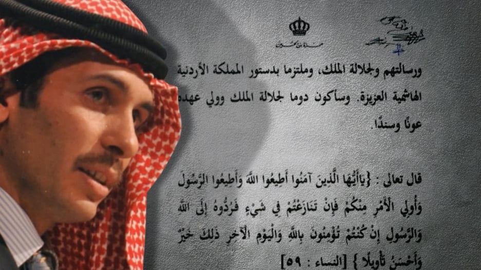 تغيير في اللهجة.. تفاصيل تصريح الأمير حمزة ببيان الديوان الملكي الأردني