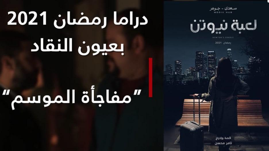 """""""لعبة نيوتن"""": مفاجأة الموسم و""""الوسامة ليست كل شيء""""... دراما رمضان2021 بعيون النقاد"""