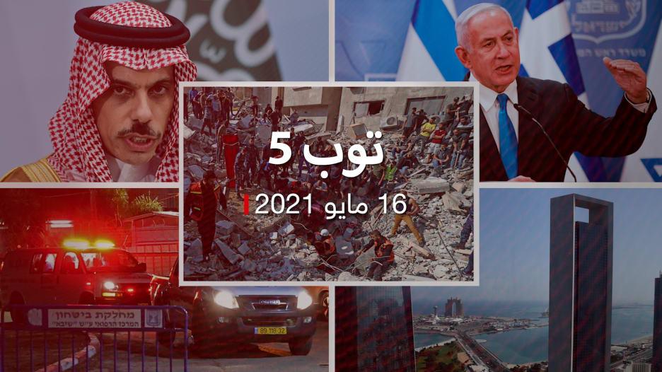 توب 5: الأحد أكثر الأيام دموية في غزة.. ونتنياهو يرفض وقف الضربات