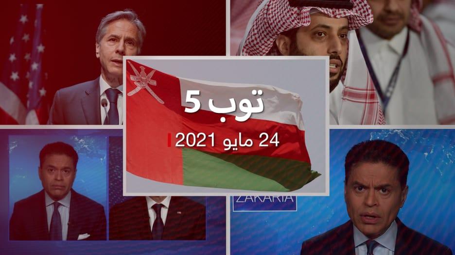 توب 5.. عُمانيون يطالبون  بوظائف.. وأمريكا: لا نتحدث مع حماس