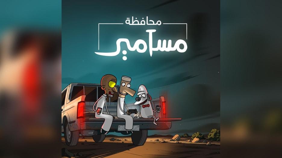 """""""محافظة مسامير"""" على نتفلكس.. ما جديد السلسلة الكارتونية السعودية الشهيرة؟"""