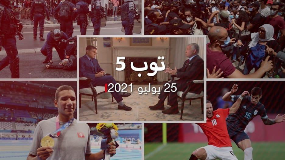 توب 5: مقابلة عاهل الأردن مع CNN.. ومظاهرات تونس وذهبيتها في أولمبياد طوكيو