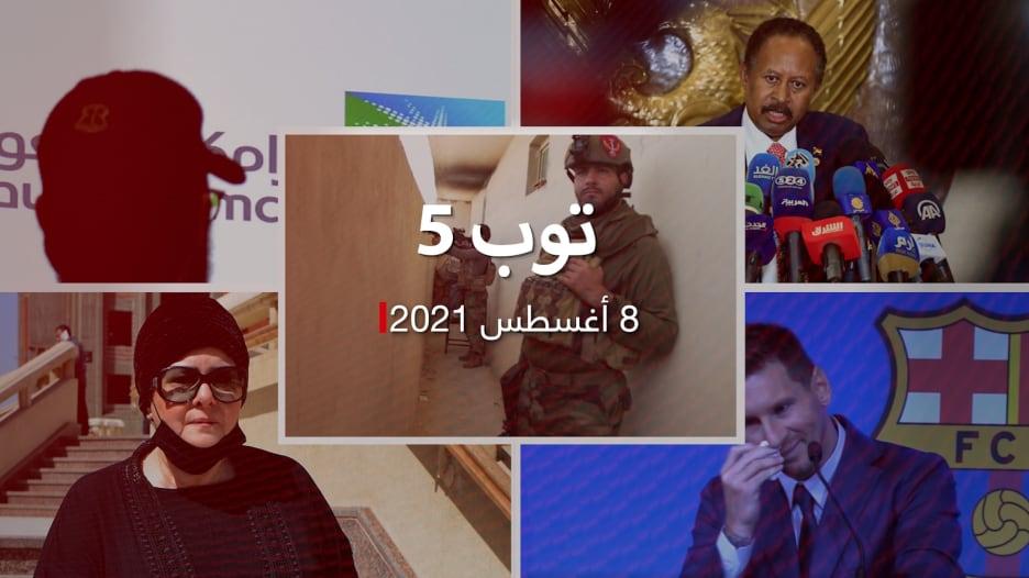 توب 5: طالبان تواصل تقدمها.. وأرباح أرامكو والوداع الأخير لدلال عبدالعزيز