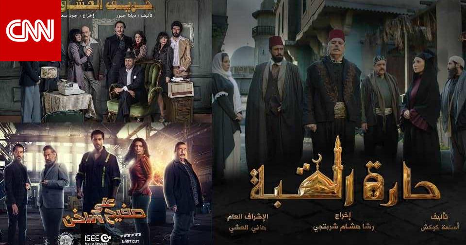 المسلسلات السورية في رمضان 2021.. القصص وقنوات العرض