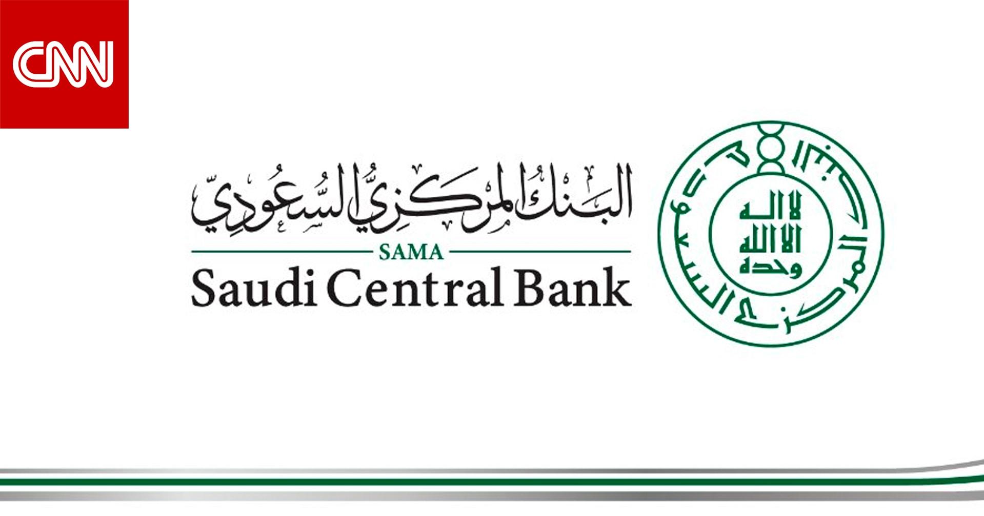 في السعودية.. اتفاق لتوطين وظائف القطاعات التي يشرف عليها البنك المركزي