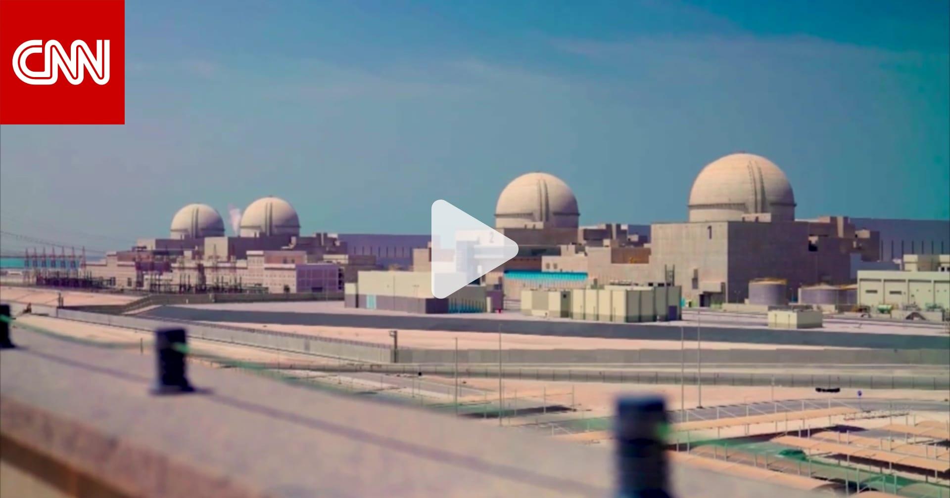 منشأة الإمارات النووية تبدأ عملياتها التجارية لتوليد 25٪ من الكهرباء في البلاد