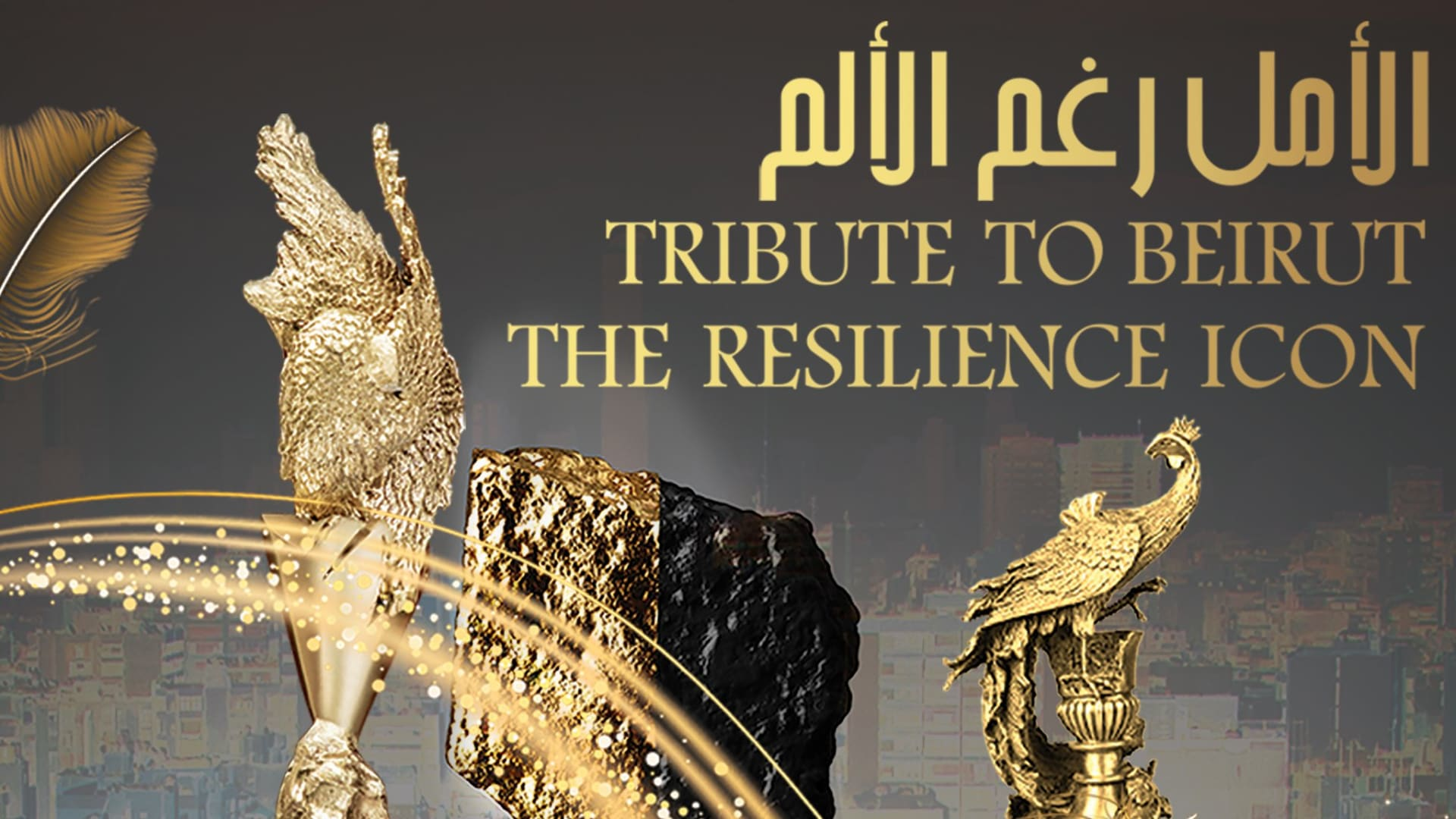 """جوائز """"الموريكس دور"""" تحتفل بالذكرى الـ 20 لانطلاقتها تحت شعار """"الألم رغم الألم"""""""