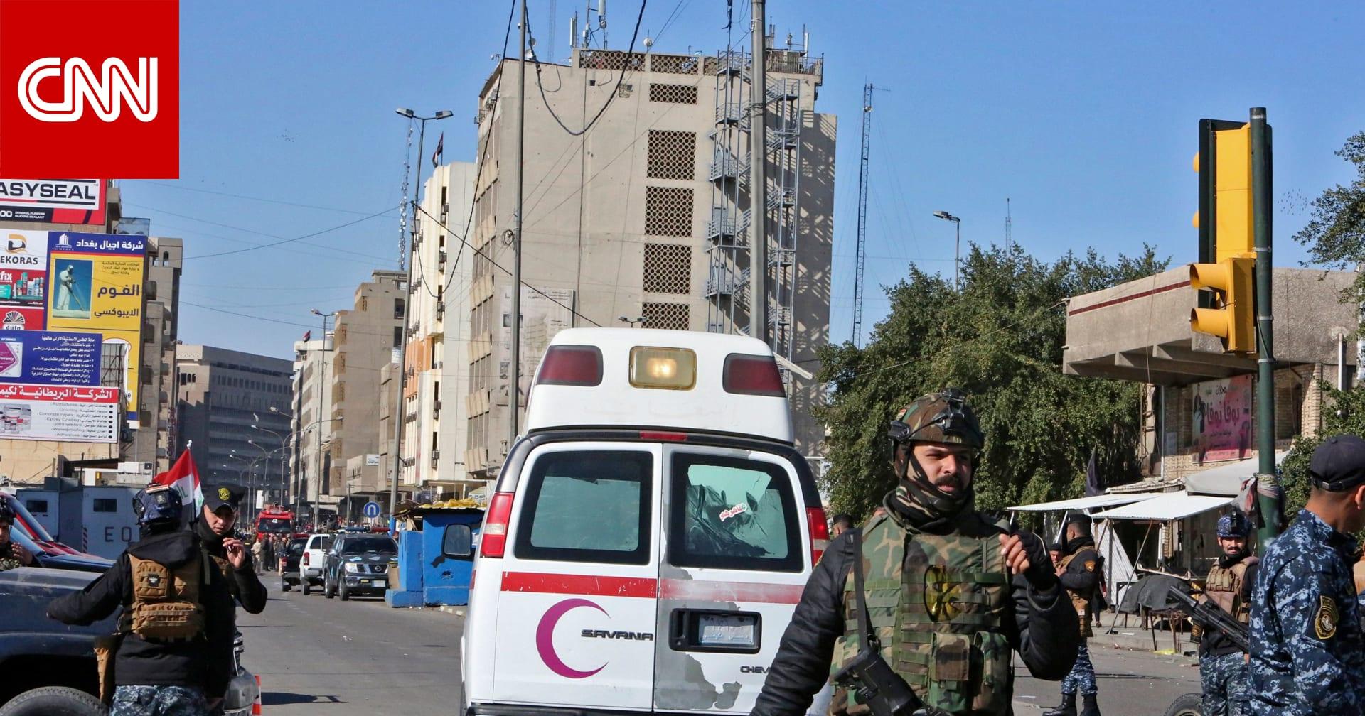 العراق: مقتل 32 وإصابة 110 في تفجير مزدوج وسط بغداد.. والكاظمي يأمر بتغييرات أمنية