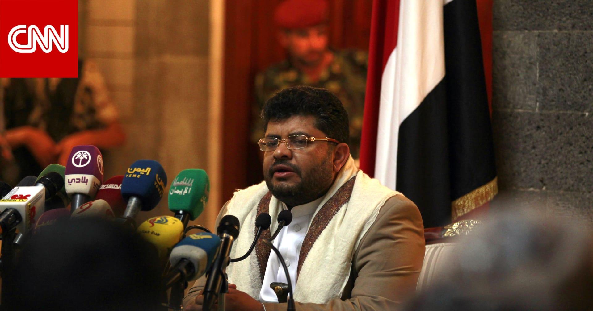 الحوثيون يشككون في تحرك الولايات المتحدة لوقف دعم السعودية في حرب اليمن