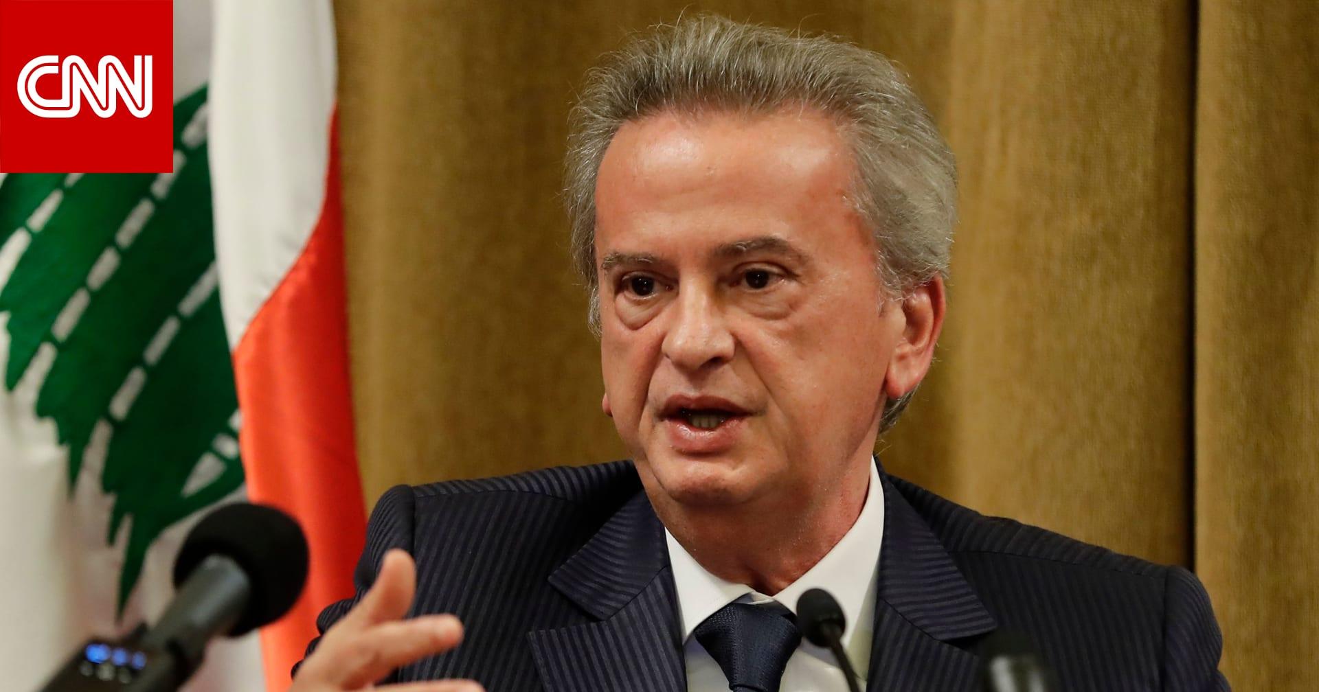 """حاكم مصرف لبنان يعلن قرب إطلاق مبادرة لسداد الودائع ومنصة """"صيرفة"""" إلكترونية"""