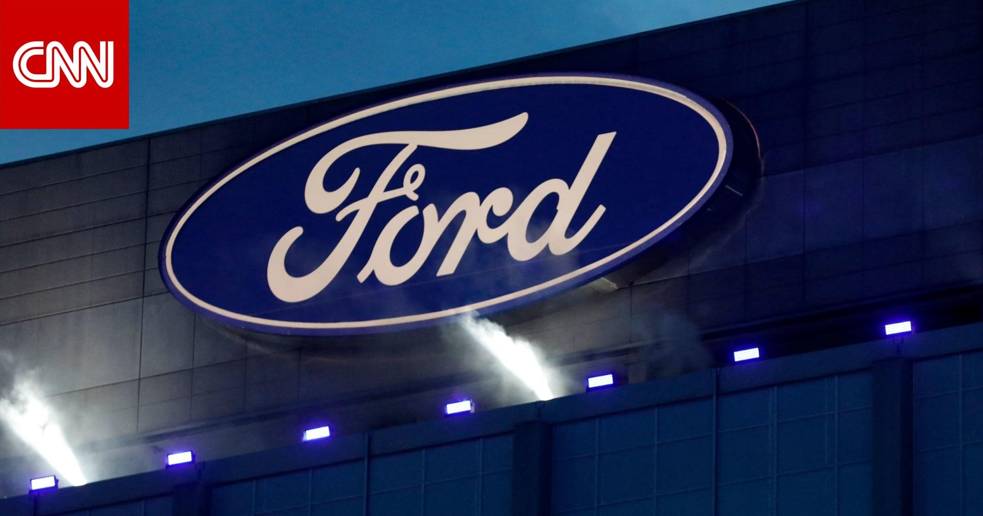 """السعودية تستدعي سيارات فورد لخلل """"قد يؤدي لانفصال الزجاج الأمامي"""""""