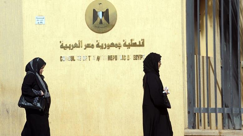 بيان من الخارجية المصرية بشأن مقتل مصري وإصابة آخر في السعودية