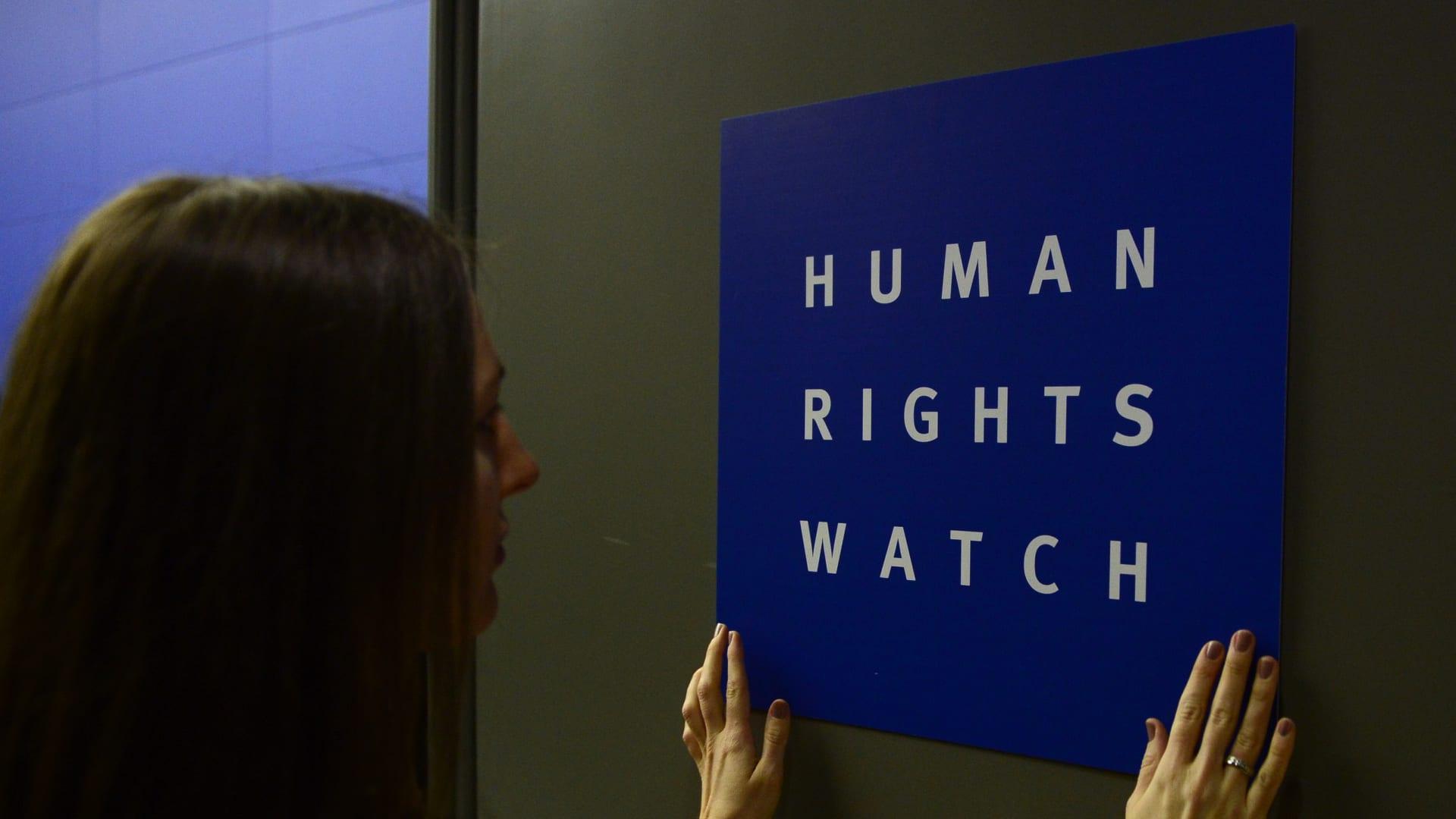 صورة ارشيفية لتعليم شعار هيومن رايتس ووتش قبل اجتماع سابق للمنظمة العام 2014