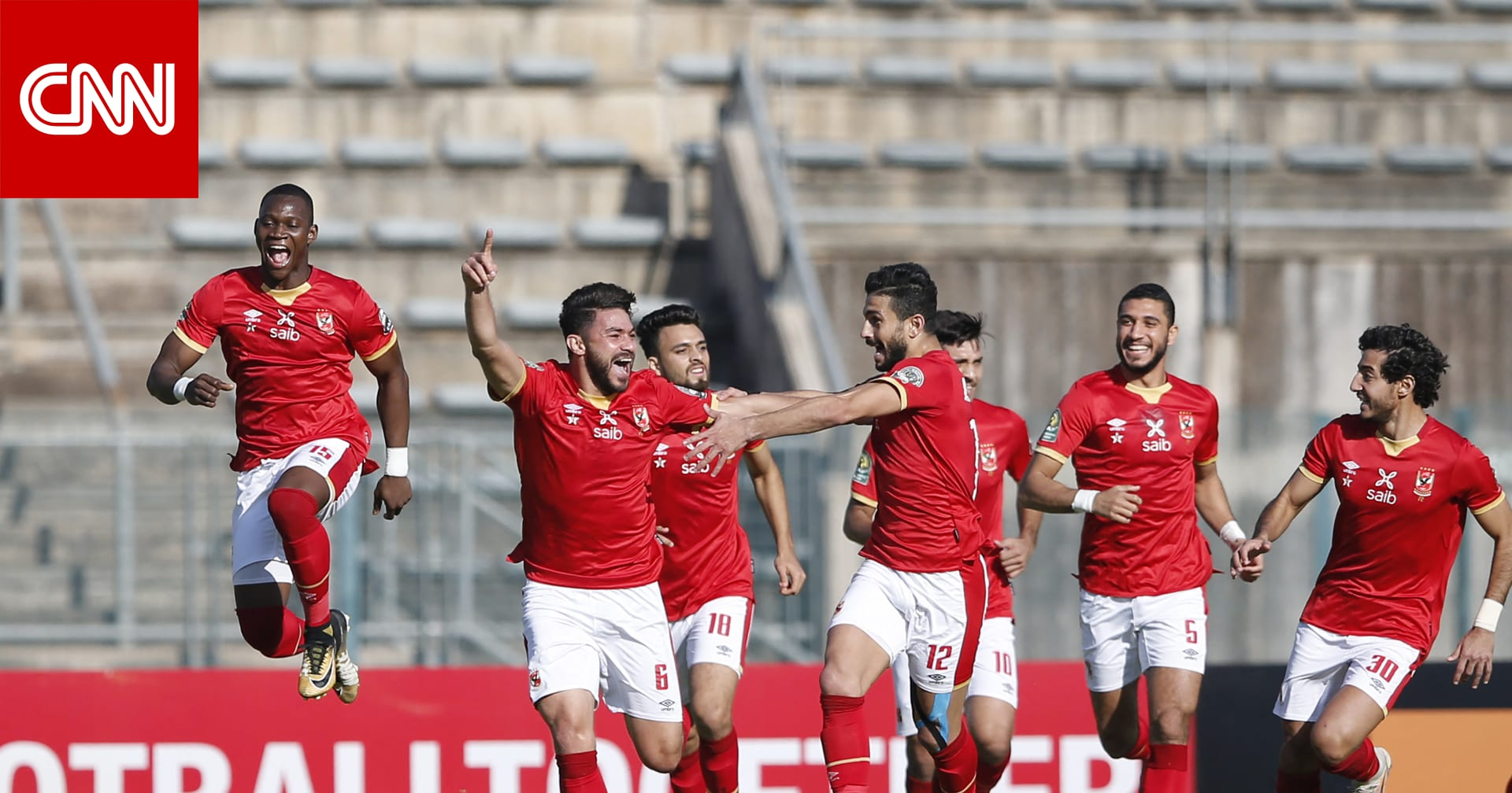 الأهلي يتأهل لنصف نهائي أبطال إفريقيا بعد التعادل مع صن داونز