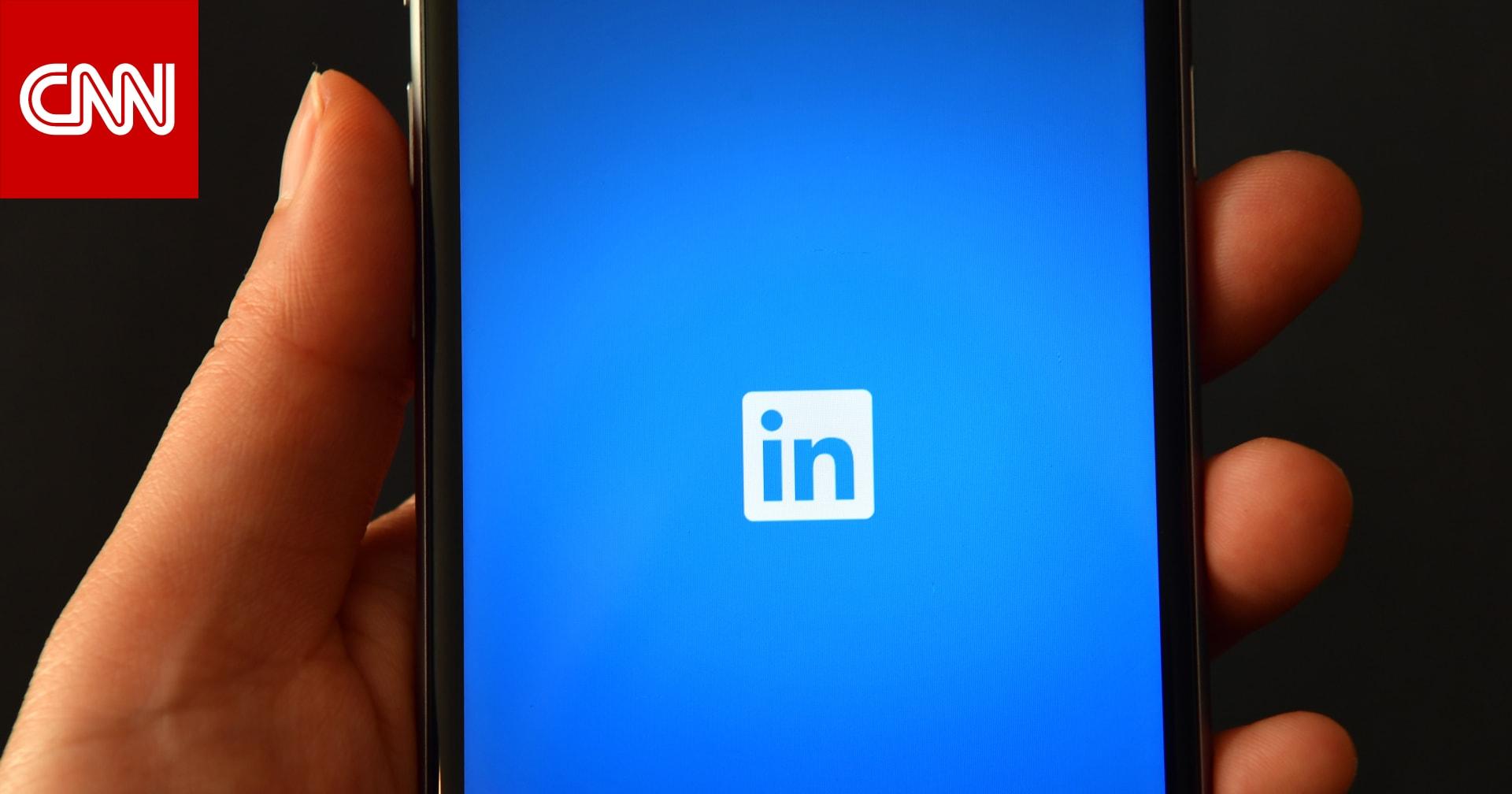 بعد فيسبوك.. بيانات حسابات 500 مليون مستخدم في لينكد إن مطروحة للبيع في مزاد للهاكرز